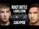 Roast Battle LC 1 Нурлан Сабуров x Алексей Щербаков
