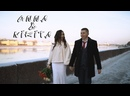 СПБ Анна Никита свадебный клип свадебное видео видеограф на свадьбу видеооператор