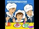 📣 Мастер-класс Молекулярная кухня 👨🍳.⠀Дети будут готовить с удовольствием, после того, как побывают на этом мастер -класс