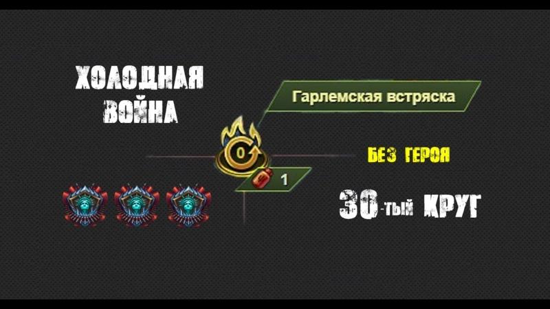 Гарлемская встряска 30 тый круг Без Героя