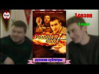Убойная сила (1сезон_3серия из9) (2000) (Россия) (детектив) (субтитры)