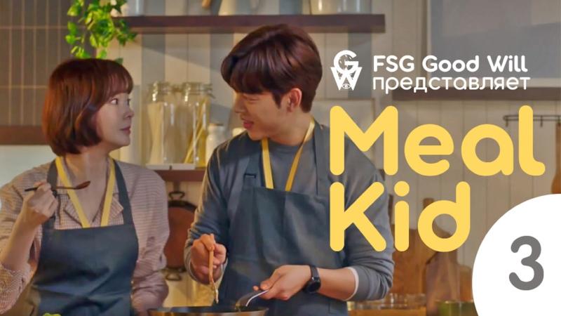 GW Meal Kid Ep 3 Webdrama рус саб