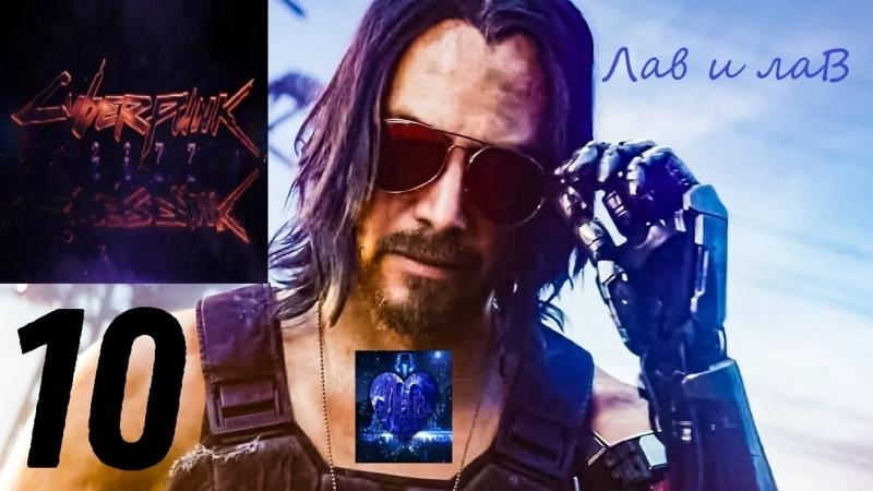 Лав. Cyberpunk 2077 Киберпанк 2077 (дар от МИАК4К) №10. Тортон Колби C240t.