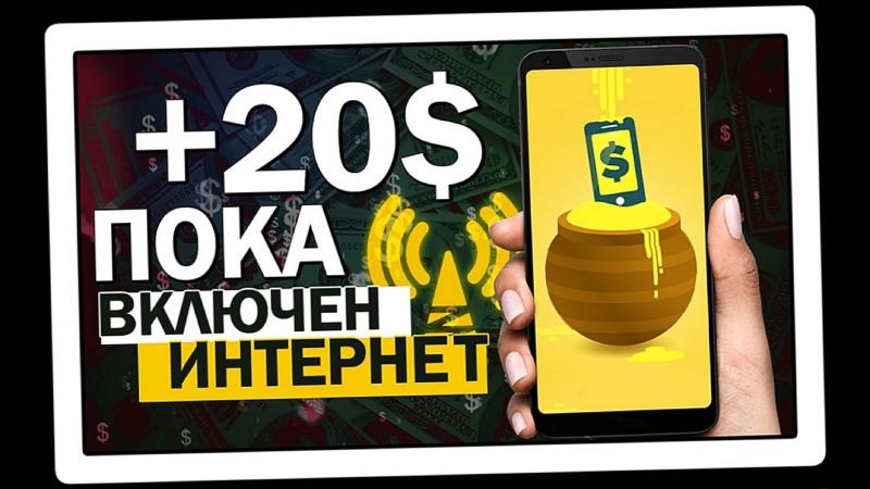БЫСТРЫЙ ЗАРАБОТОК В ИНТЕРНЕТЕ 700 РУБЛЕЙ В МИНУТУ