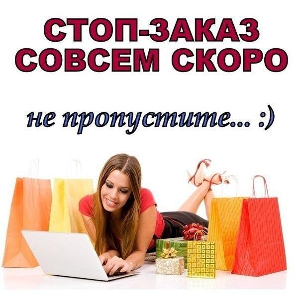 Заказ В Интернет Магазине Порядок