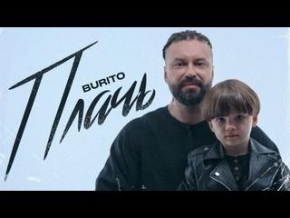 Премьера клипа! Burito – Плачь () Бурито