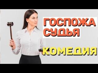 Шикарная комедия, будете смеяться с первых минуты - ГОСПОЖА СУДЬЯ  Русские комедии 2021 новинки