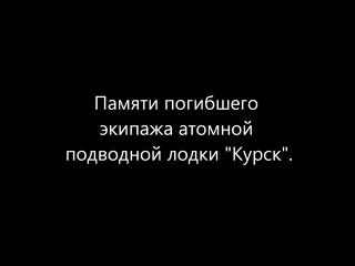 """Памяти погибшего экипажа атомной подводной лодки """"Курск""""."""