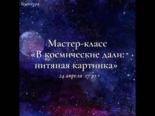 Мастер-класс «В космические дали: нитяная картина»