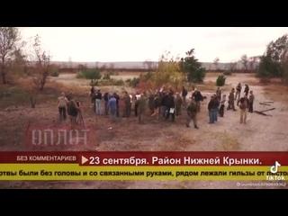 (18+) 23 сентября 2020 года. Район Нижней Крынки. В 60 км от Донецка.