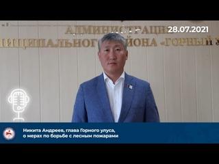 Никита Андреев, глава Горного улуса, о мерах по борьбе с лесным пожарами на 28 июля
