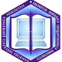 Научная-БиблиотекаПолоцкого-Госуниверситета