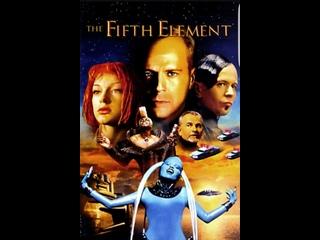 Пятый элемент (Фильм, 1997)
