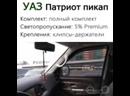 Каркасная автошторки EscO - УАЗ Патриот ПИКАП
