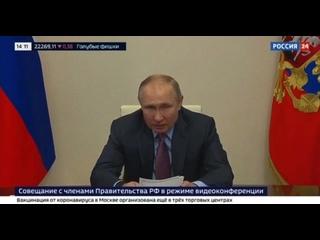 Владимир Путин раскритиковал подгонку показателей по зарплате в социальной сфере.