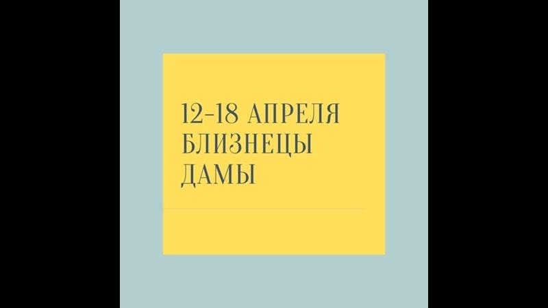 БЛИЗНЕЦЫ 12 18 Апреля Таро для дам