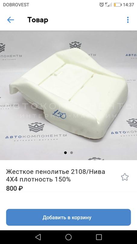 Купить на ваз 2113-2115 Газовый упор на | Объявления Орска и Новотроицка №16562