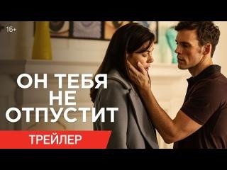 ОН ТЕБЯ НЕ ОТПУСТИТ   Трейлер   В онлайн-кинотеатрах с 9 апреля