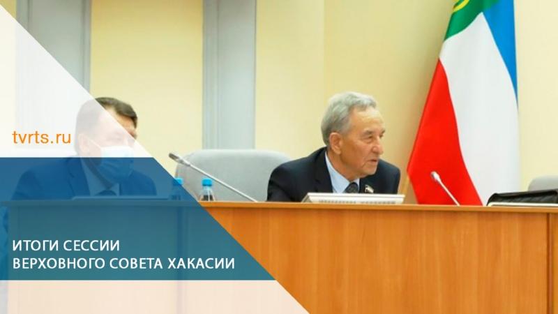 О сиротах самозанятости и упрощенке итоги сессии Верховного Совета Хакасии