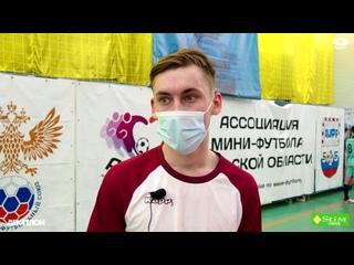 🎤🎤 Послематчевое Интервью - Михаил Денисов (Акцент)