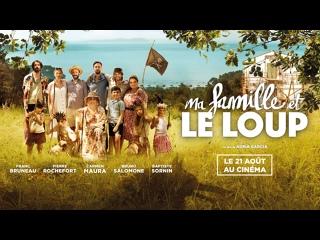 МОЯ СЕМЬЯ И ВОЛК (2019) MA FAMILLE ET LE LOUP