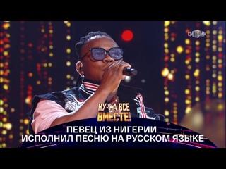 Майкл Блейз из Нигерии — Ну-ка, все вместе! — Россия 1