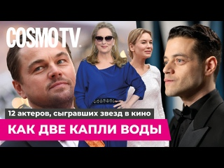 Cosmo TV: 12 актеров, сыгравших звезд в кино. Как две капли воды!