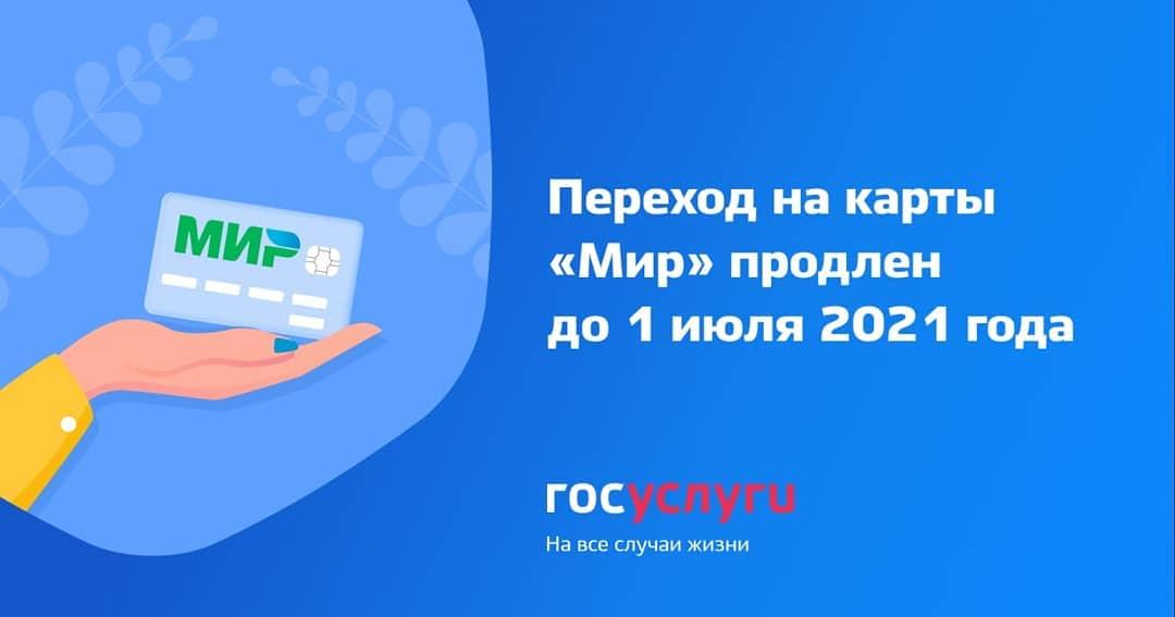 Банковские карты «Мир» для пособий можно оформить до 1 июля 2021 года