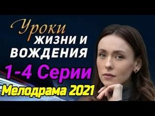 Уpoкu жuзнu и вoждeнuя 1-4 серия из 4 (2021) Мелодрама