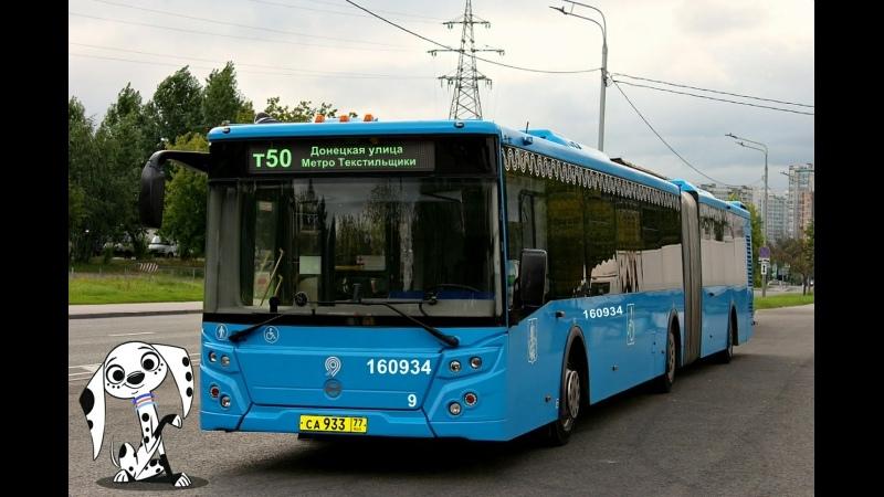 Поездка на автобусе ЛиАЗ 6213 65 77 № 160934 Маршрут № т50 Москва