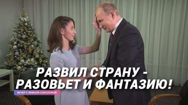 211 млрд на RT Новая жена Путина Аркадий Бабченко и русская весна Вечер с Яниной Соколовой
