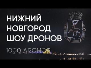 Шоу дронов Геоскан в Нижнем Новгороде