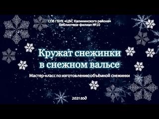 """== ✂ МАСТЕР-КЛАСС ✂== """"Кружат снежинки в снежном вальсе"""". Мастер-класс по изготовлению объёмной снежинки."""