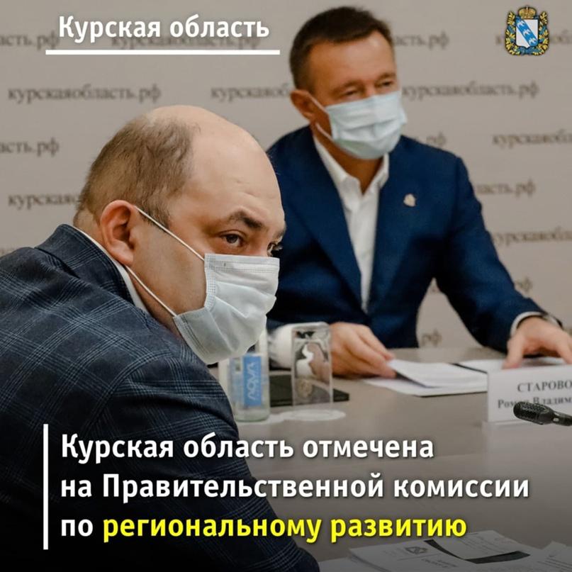 """🔥В правительстве положительно отметили опыт Курской области по взаимодействию с """"Квадрой""""."""