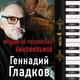 Геннадий Гладков - Выступление (Формула любви)