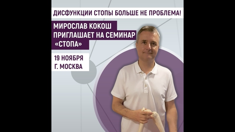 Мирослав Кокош приглашает на семинар Стопа