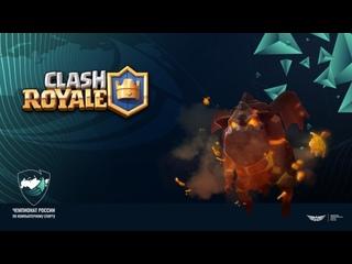 Clash Royale   Чемпионат России по компьютерному спорту 2021   Отборочный этап