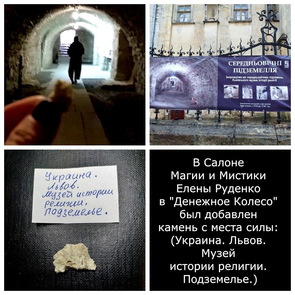 Хештег музей на   Салон Магии и Мистики Елены Руденко. Киев ,тел: +380506251562 7gFulmXsaMI