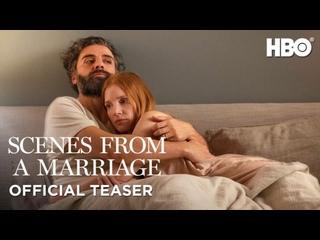 Сцены из супружеской жизни. Первый трейлер.