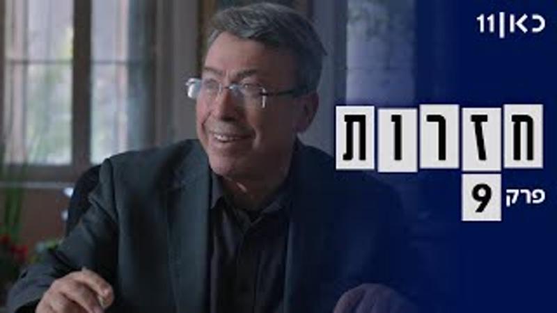 Репетиции  חזרות Chazarot Израильский сериал 2020 Серия 9 Русские субтитры