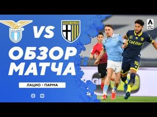 «Лацио» – «Парма». Обзор матча