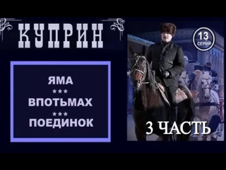 Мир Кино - Драма,мелодрама (2014) - 3 часть