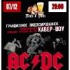 07.12. AS/DS Официальный AC/DC Трибьют, ZP, UA