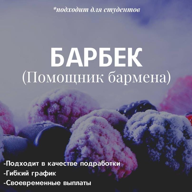 """У нас открыта должность """"#Барбек (помощник бармена)""""."""