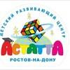 АСТАТТА детский развивающий центр