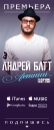 Личный фотоальбом Андрея Батта