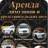 Прокат свадебных авто в Минске My-avto.by