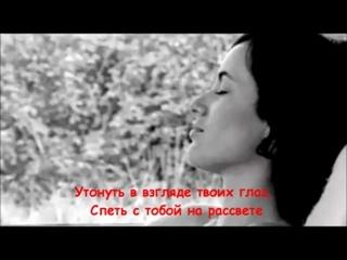 Alex Ubago - Me muero por conocerte- Sin miedo a nada (рус.субтиры)