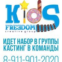 KIDS FREEDOM Сreative Group
