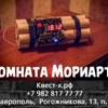 Квесты в Ставрополе Квест-Х.рф